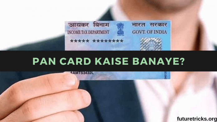pan card kaise banaye online apply kare detailed guide 2020