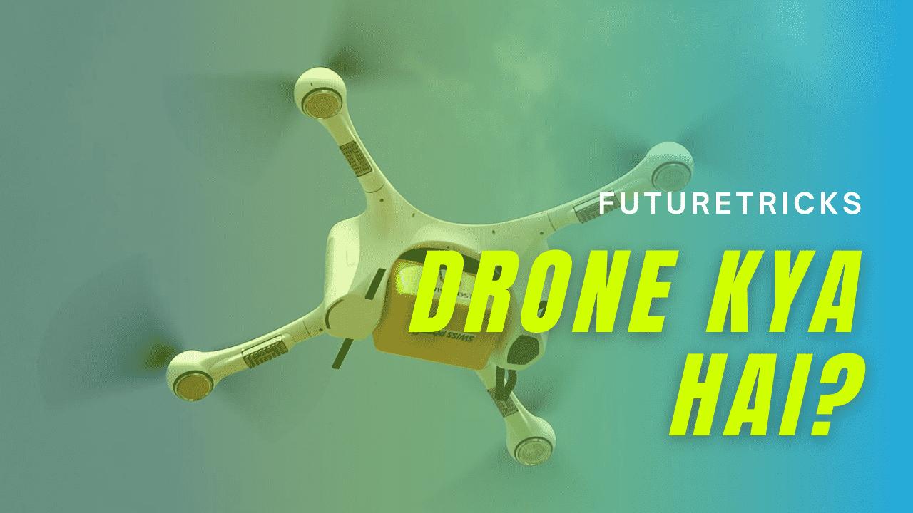 ड्रोन क्या है? (What is Drone in Hindi)