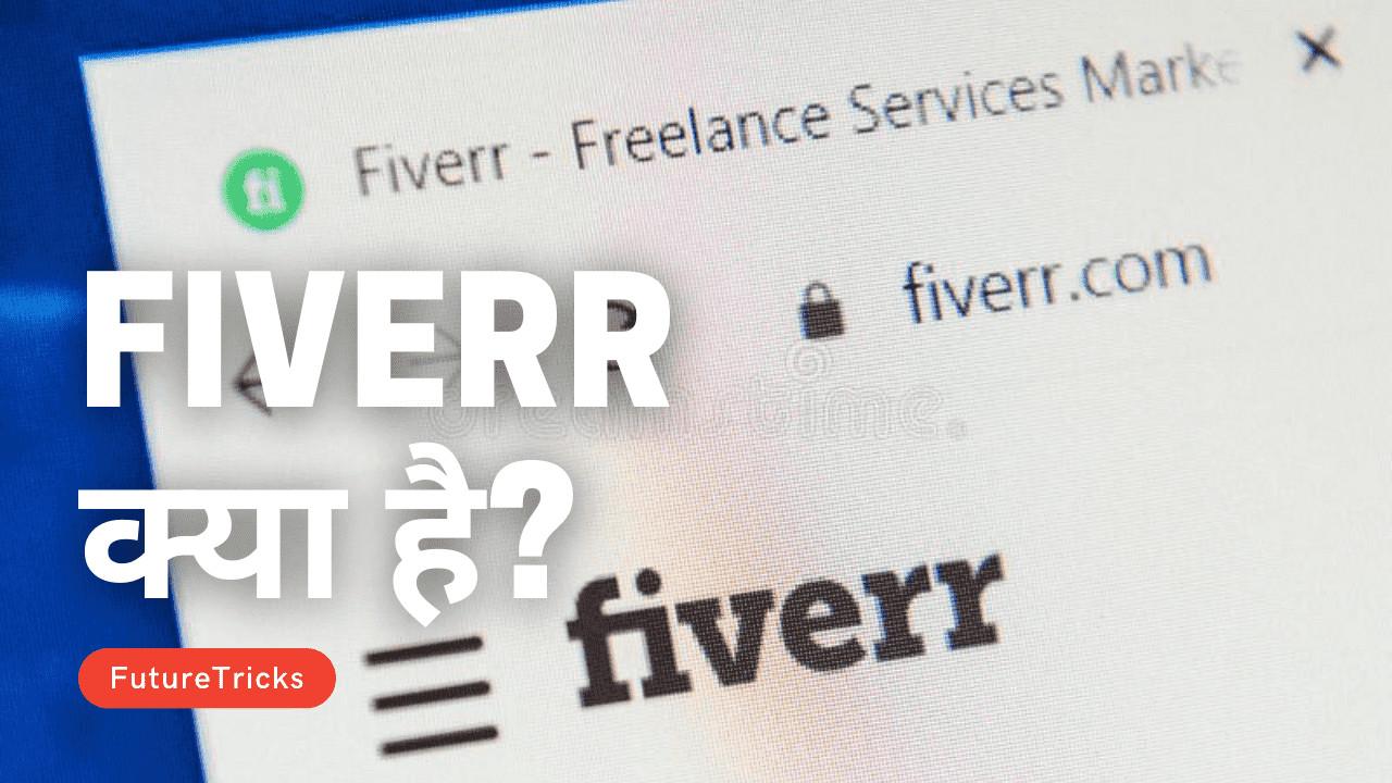 Fiverr क्या है? (What is Fiverr in Hindi)