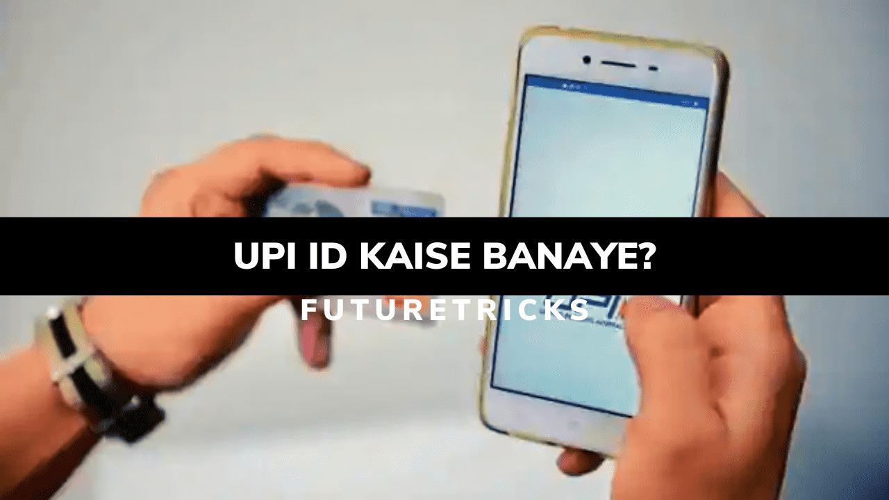 BHIM UPI ID Kaise Banaye In Hindi