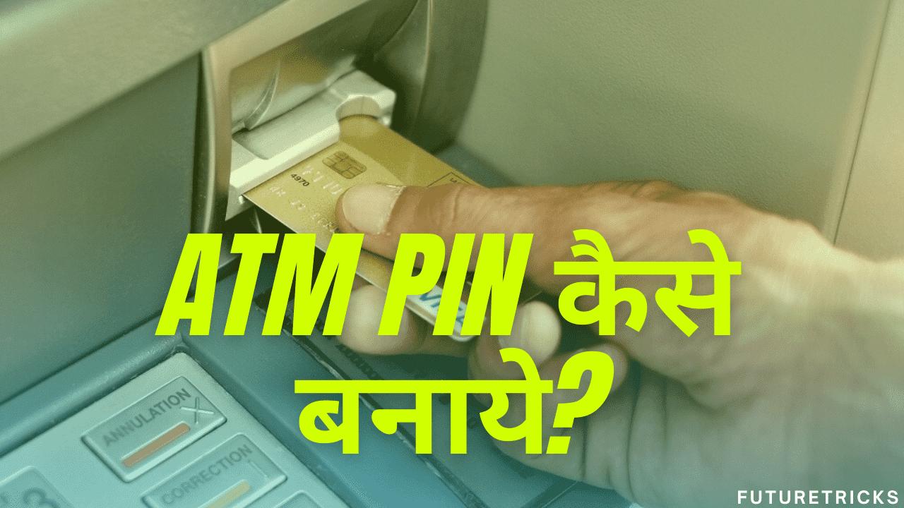ATM Ka Pin Number Kaise Jane Ya Banaye