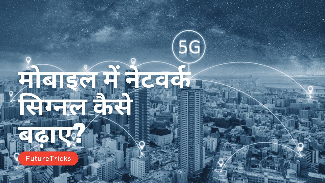 Mobile Network Signal Kaise Badhaye?