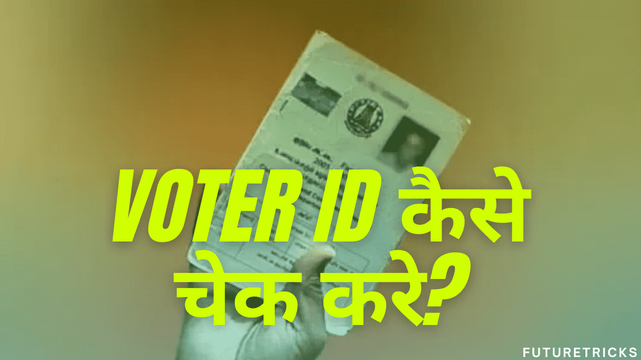 Voter ID Status Kaise Check Kare Mobile Se