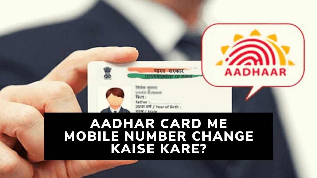 Aadhar Card Me Mobile Number Change Kaise Kare
