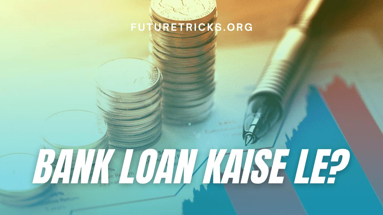 Bank Se Loan Kaise Le In Hindi