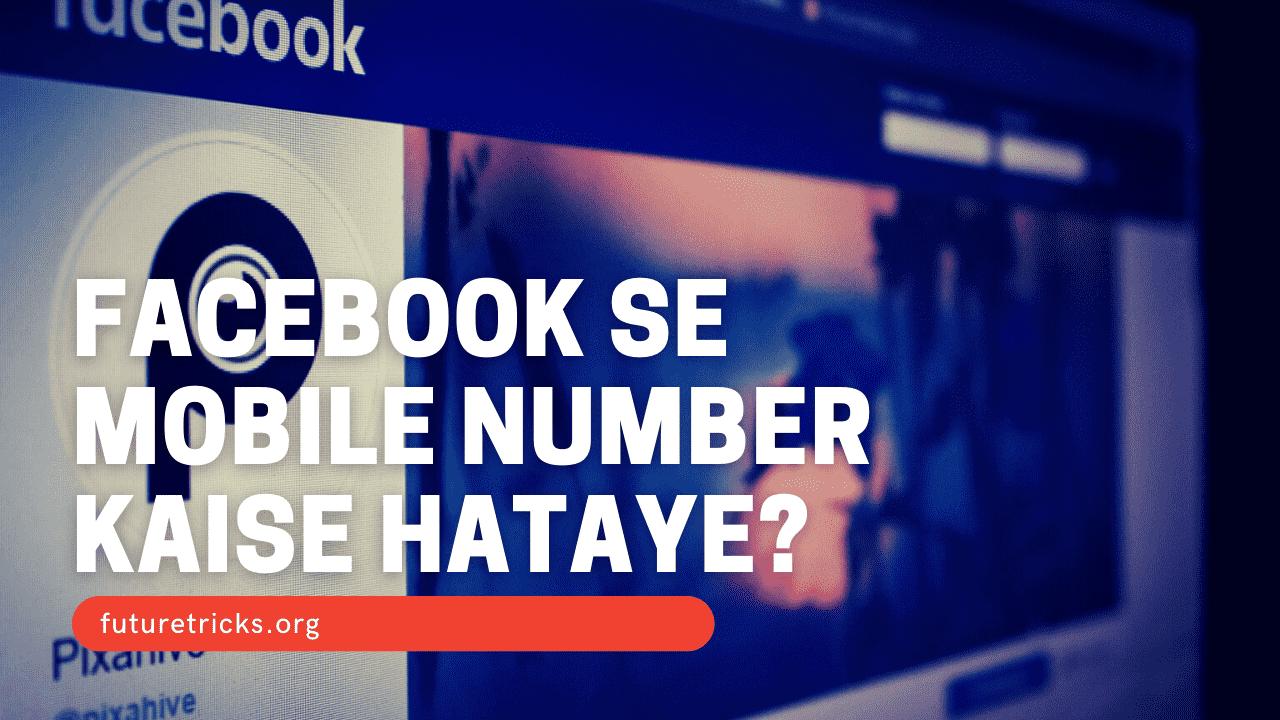 Facebook Se Number Kaise Hataye In Hindi