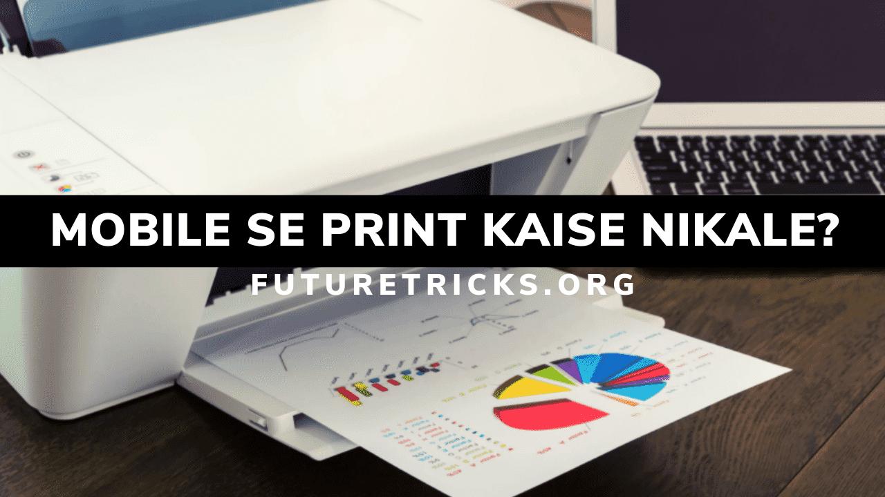 Mobile Se Print Kaise Nikale