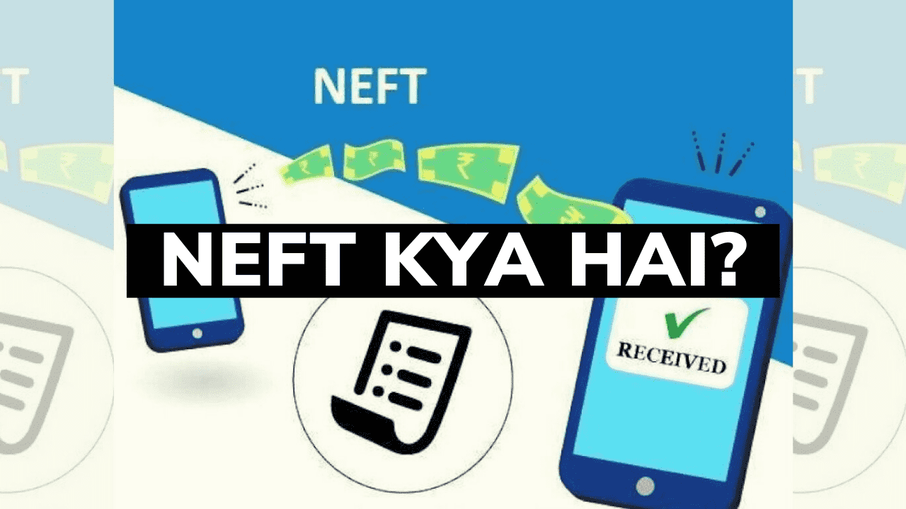 NEFT क्या है? - What Is NEFT In Hindi